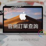 在 Mac 上查看 Apple 官網訂購的 iPhone 追蹤出貨