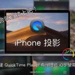 iPhone 投影 Mac 超簡單,內建程式 QuickTime Player 搞定!
