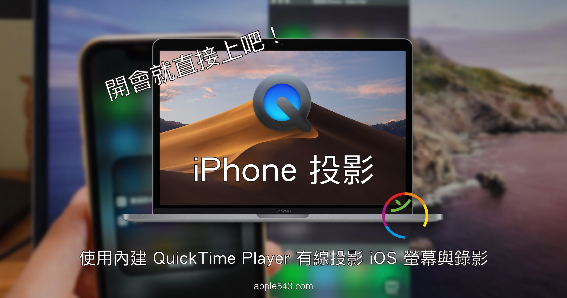 iPhone 投影 Mac