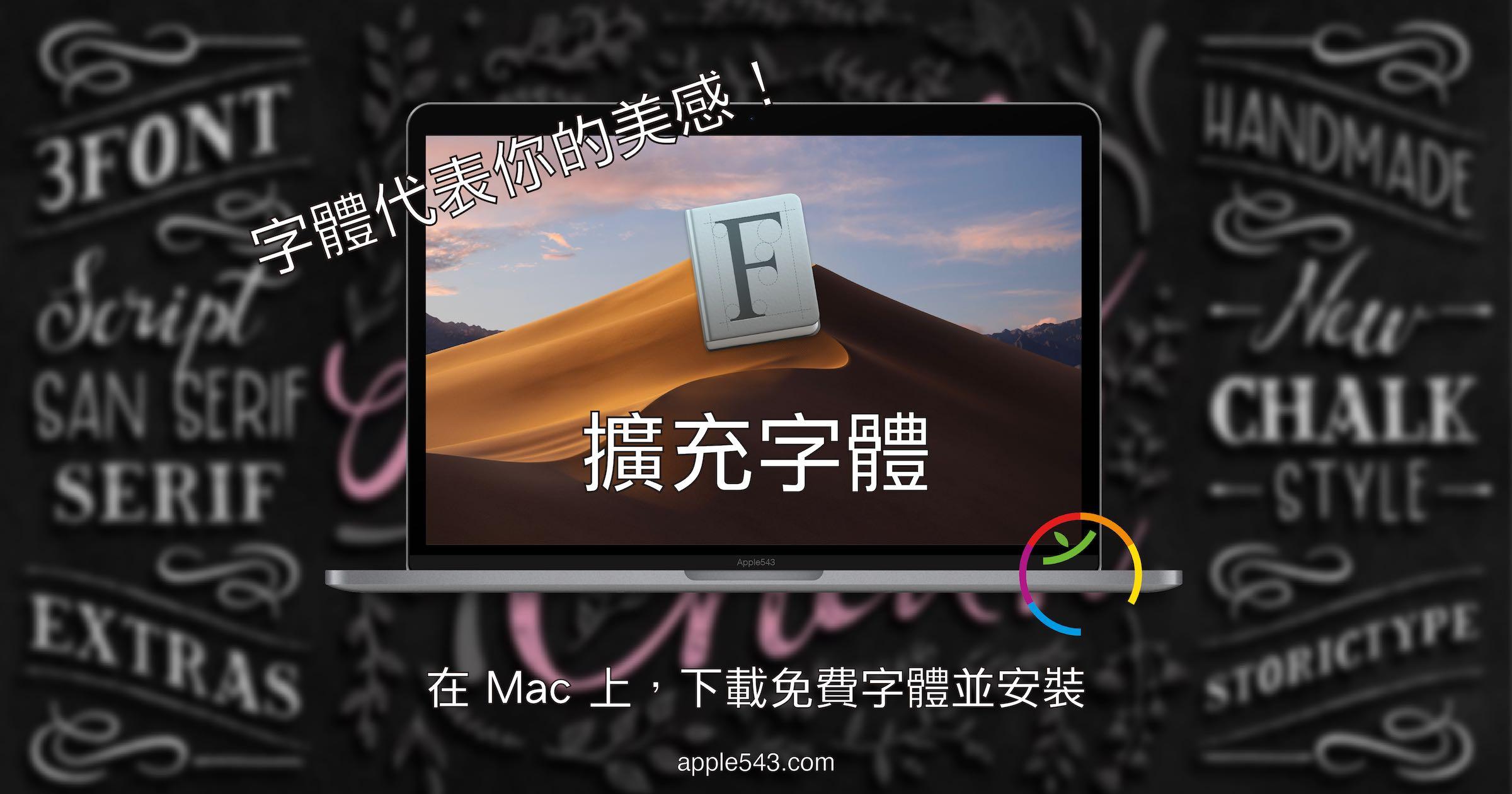 Mac 字體下載