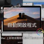 Mac 開機 自動開啟