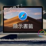 Mac Safari 書籤