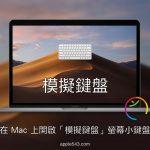 Mac 小鍵盤