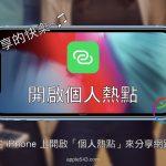 iPhone 分享網路該怎麼做?來開啟「個人熱點」吧!