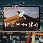 Mac 網路不穩怎麼辦?切換 Wi-Fi 頻道讓你免於干擾!