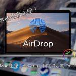 Mac AirDrop 捷徑怎麼設?來把它固定在 Dock 上吧!