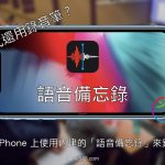 iPhone 錄音該用什麼 App?內建程式「語音備忘錄」超簡單!