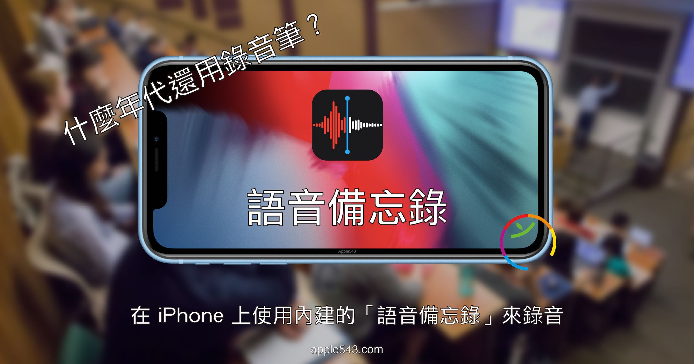 iPhone 錄音