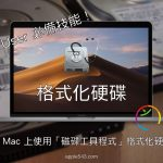 Mac 硬碟格式化人人都會!你不用買蘋果專用硬碟。