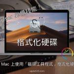 Mac 硬碟格式化