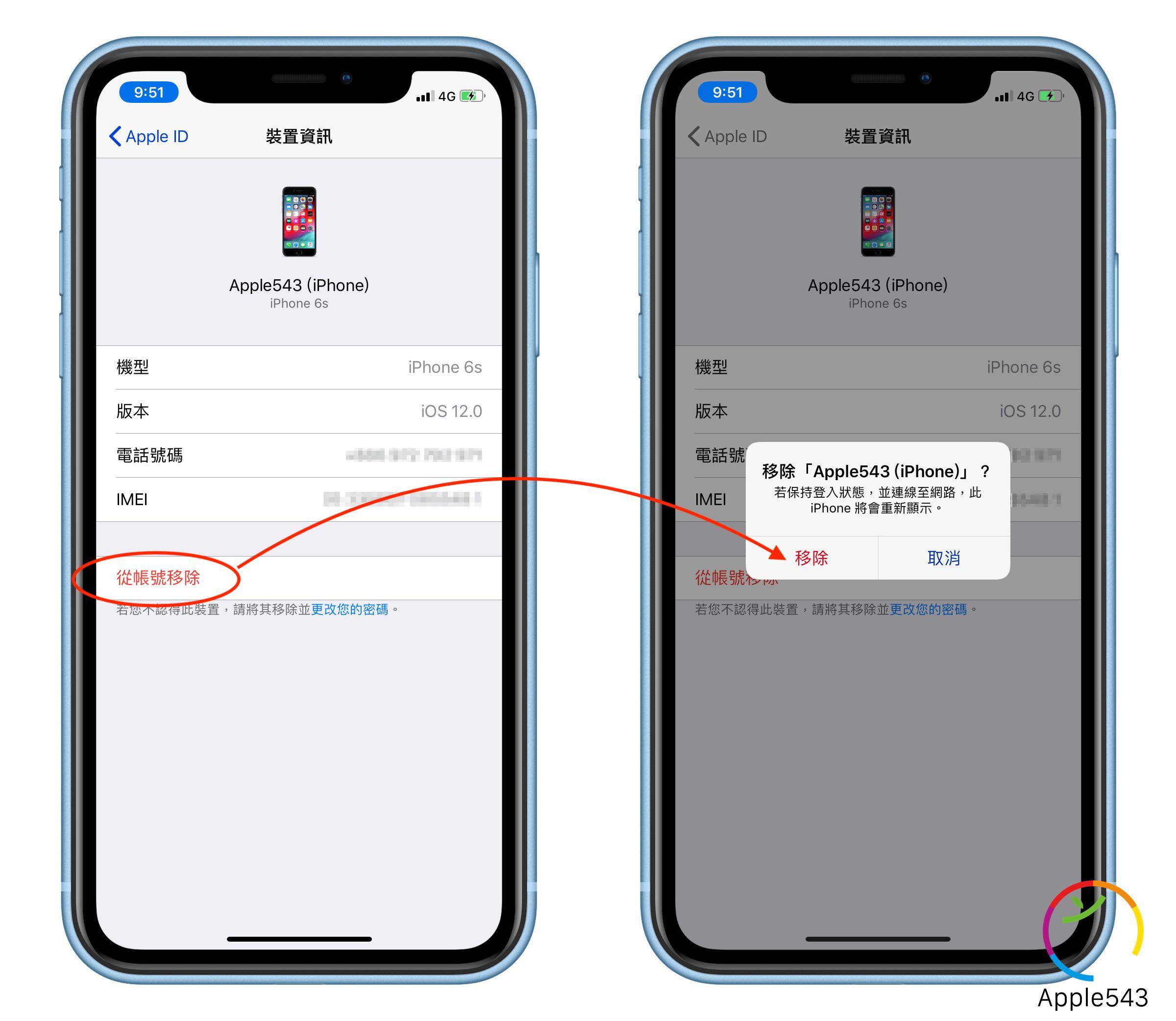 移除 Apple ID 裝置