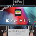 Apple Pay 信用卡