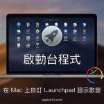 Launchpad 數量自訂!修改啟動台的 App 圖示數目。