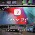 iPhone 錄影不用下 App!教你 iOS 11 內建的螢幕錄製功能。