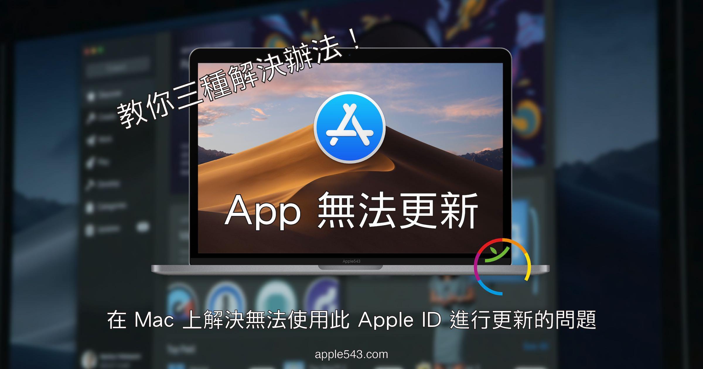 無法使用此 Apple ID 進行更新