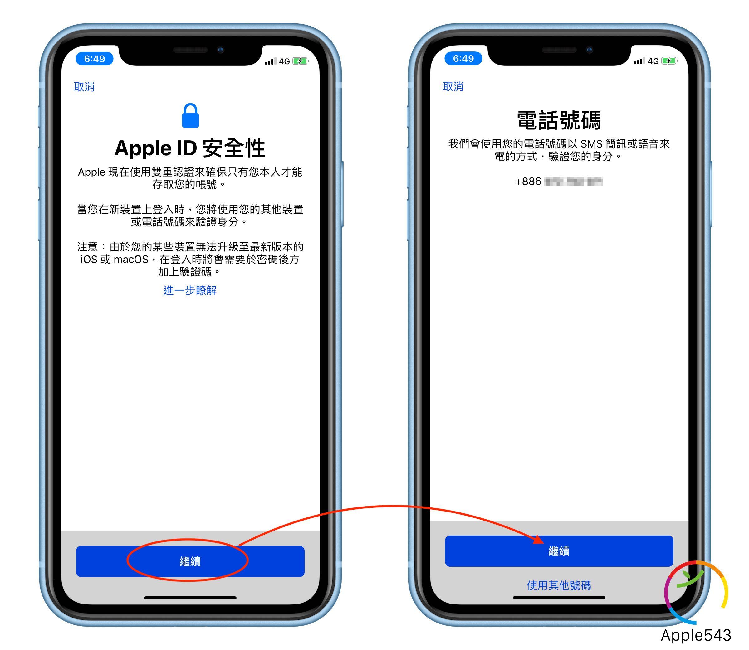 iPhone 雙重認證