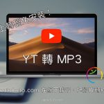 YouTube MP3 在線轉換!線上操作免安裝。