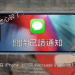 iMessage 已讀關閉!別讓妳的 iPhone 訊息傷了他的玻璃心。