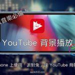 YouTube 關螢幕也想聽歌?派對兔背景播放不中斷!