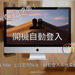Mac 自動登入帳號免密碼!開機後讓你直接進入桌面。