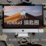 iCloud 鑰匙圈無法開啟?教你解決無法設定的錯誤!