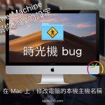 Mac 改電腦名稱!解決用 Time Machine 轉移的 bug 與網路錯誤。