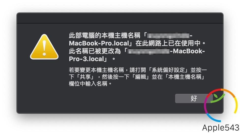Mac 改電腦名稱