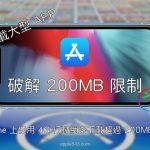iPhone 200MB 限制突破!用 4G 行動網路下載大型 App。