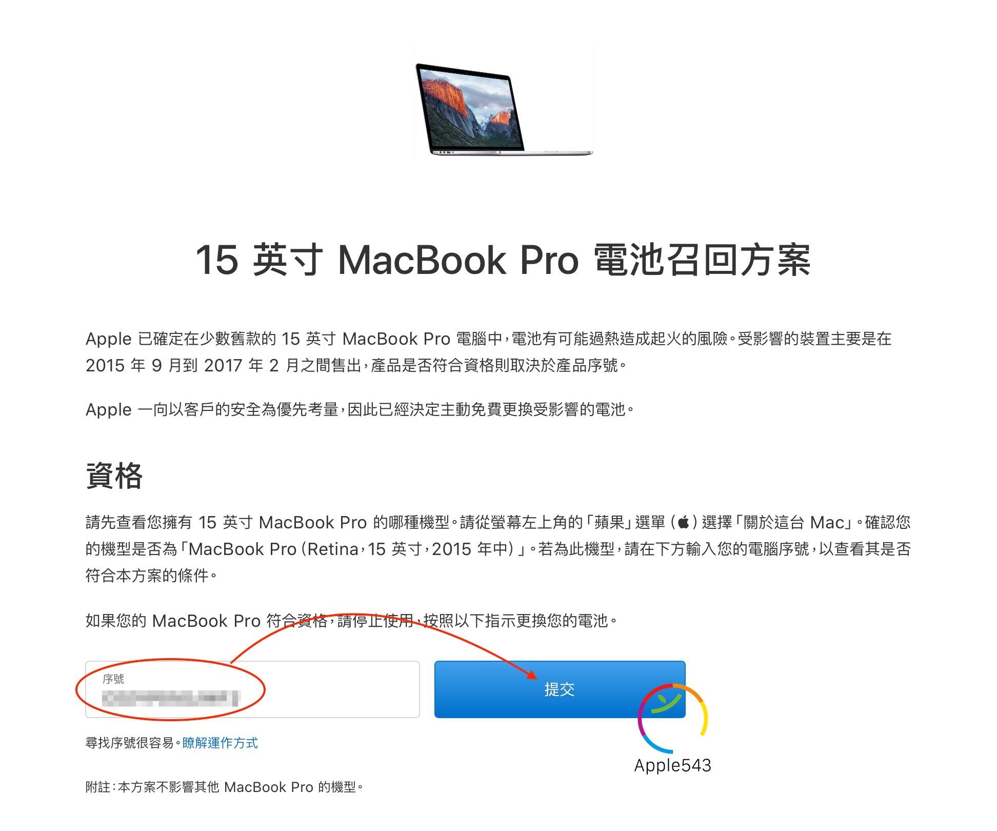 MacBook Pro 15 電池召回