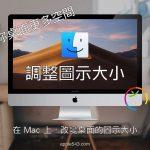 Mac 圖示大小設定,讓桌面上的 icon 圖像看起來更順眼!
