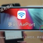 AirPort 更新用 iPhone 解決,連線問題一機搞定!