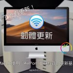 AirPort 斷線?更新韌體版本來解決 Mac 的網路連線問題!