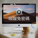 Mac 睡眠喚醒免密碼,解除螢幕保護時自動登入