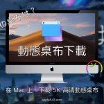 Mac 動態桌布下載網站,高清 5K 桌面讓你煥然一新!