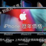 iPhone 歷年價格讓你知,定價貴不貴分析給你看!