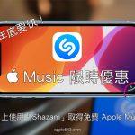 Apple Music 限時優惠,Shazam 音樂神搜多送你一個月