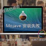 Mojave 應用程式已損毀,無法用來安裝 macOS?