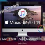 Apple Music 取消訂閱