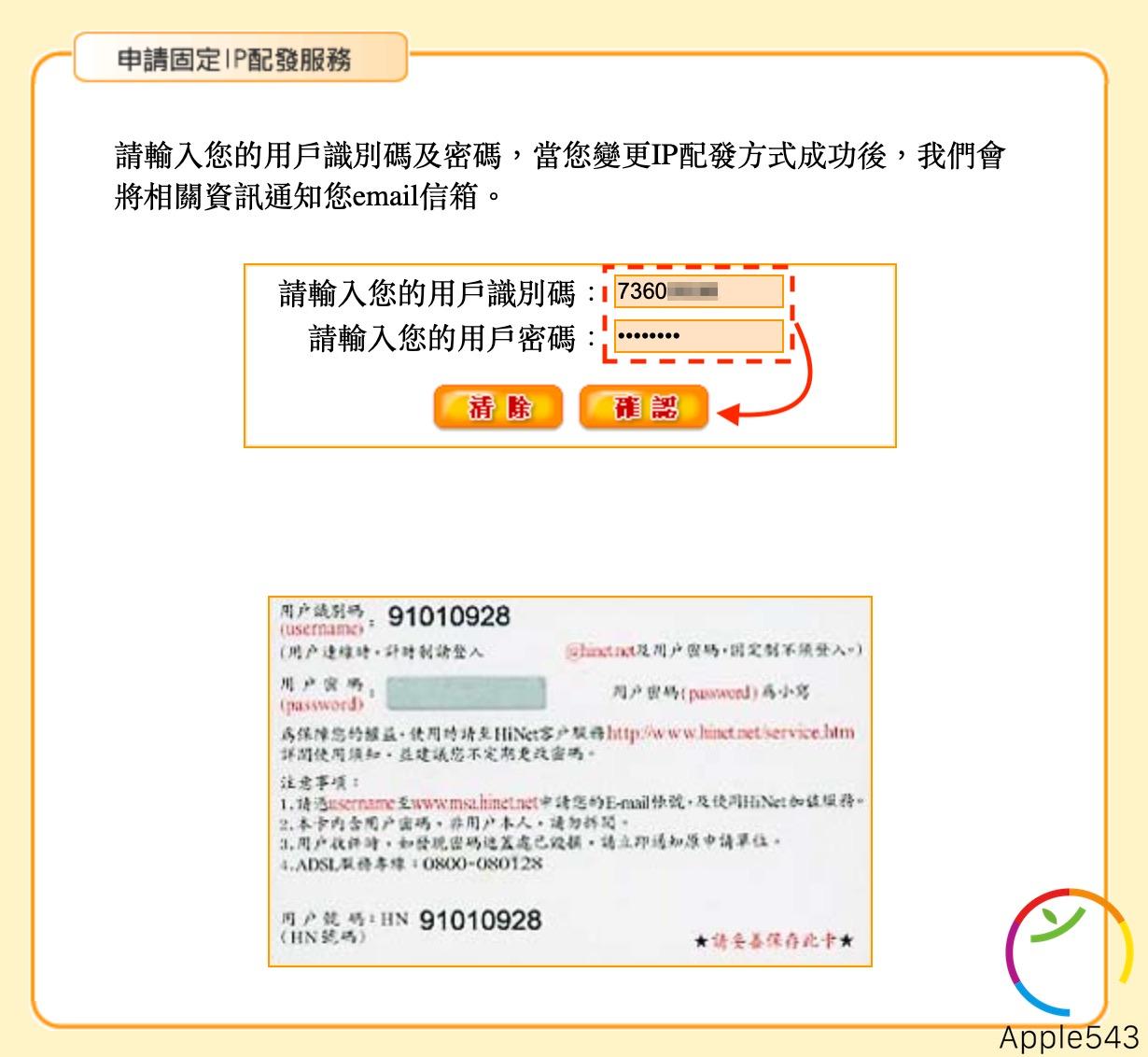 中華電信 固定 IP