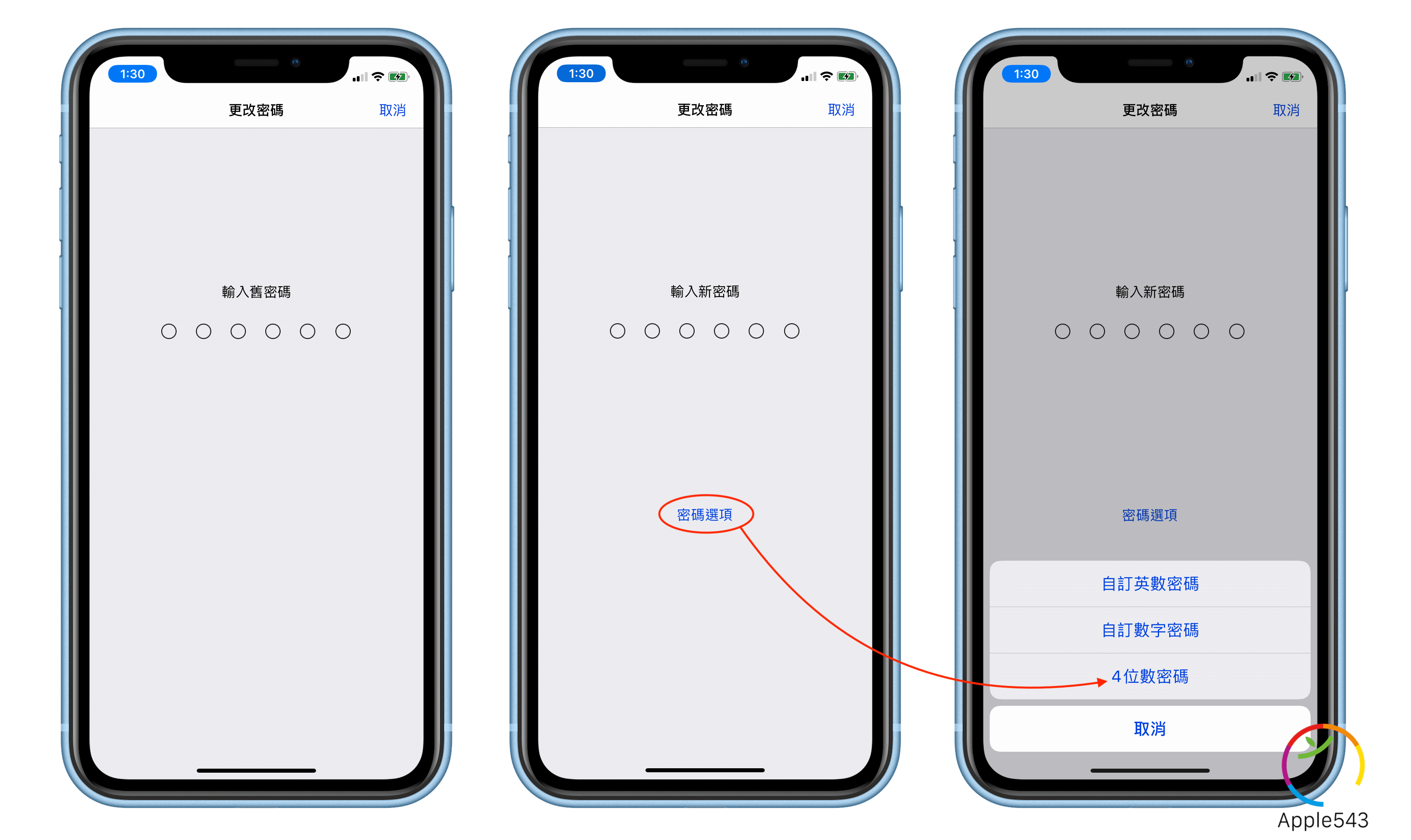 iPhone 四位密碼