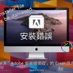 Adobe install Error 解決,安裝新版的 Ai 與 Ps 沒問題!