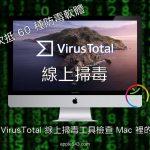 Mac 線上掃毒靠 VirusTotal,掃描一次抵 60 種防毒軟體!
