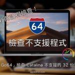 Catalina 64位元的程式才能用!升級 Mac 前一定要看。