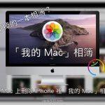 解決 iPhone 無法刪除「我的 Mac」相簿,沒有移除的按鈕。