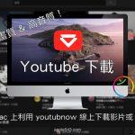 Youtube 下載影片和音樂,畫質音質都可以自己選!