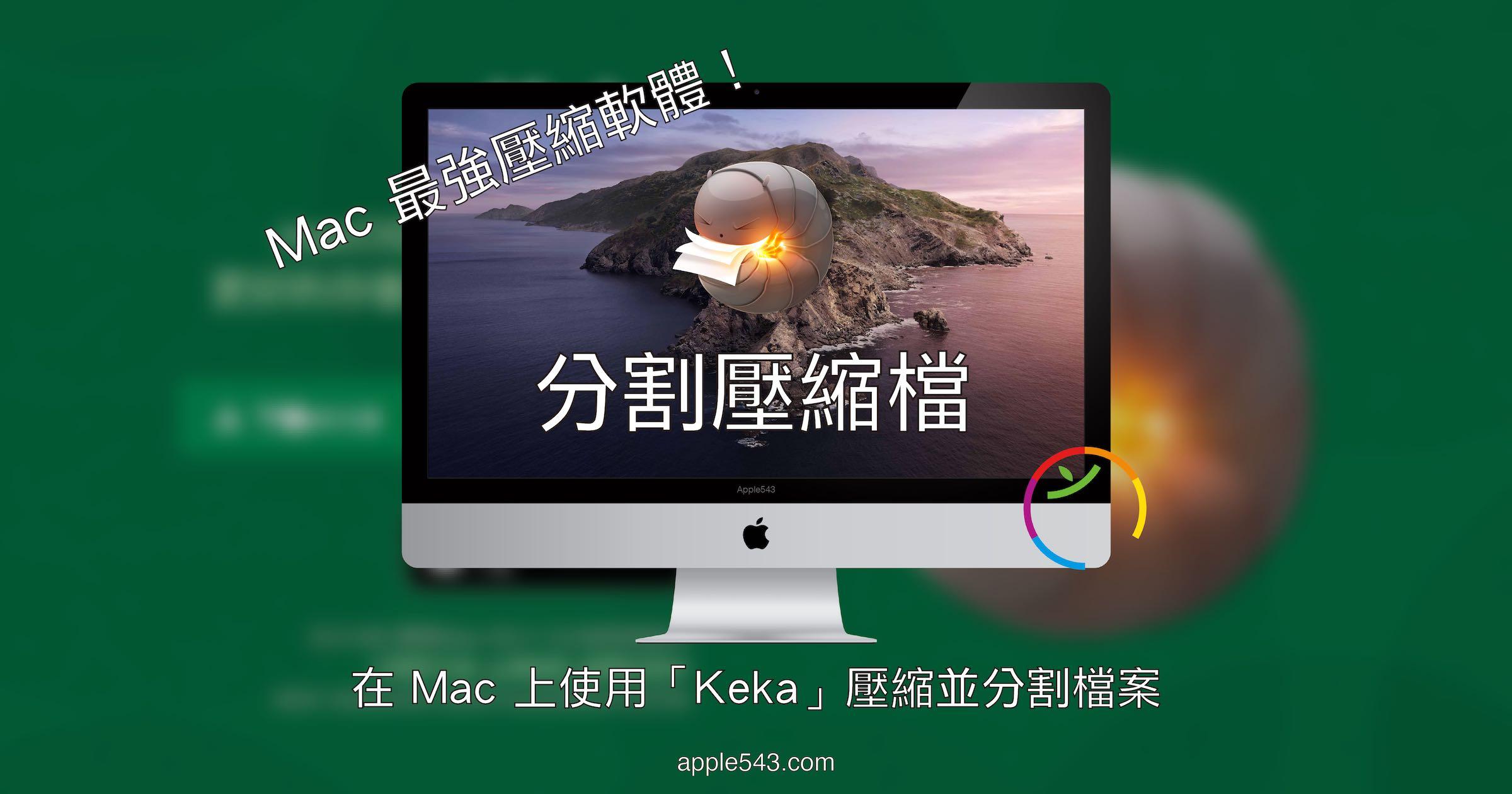 Mac 壓縮 分割