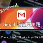 Gmail 暗色系主題無法設定?沒想到 App 還有這個 bug!