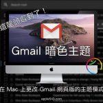 Gmail 暗色系網頁版,還可以選擇各種底色和照片