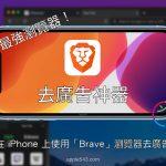 iPhone 去廣告神器!最強瀏覽器 Brave 快下載。