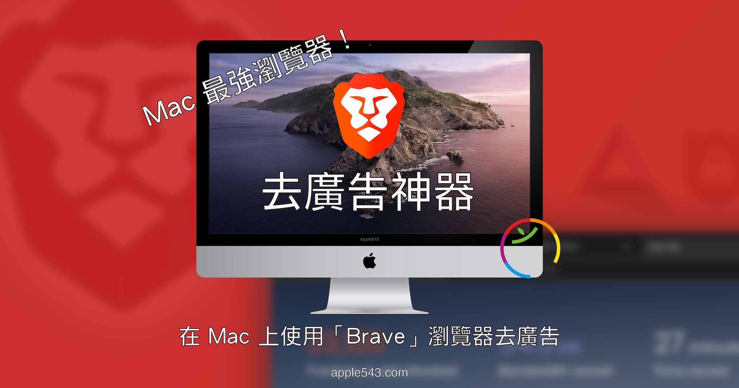 Mac 去廣告